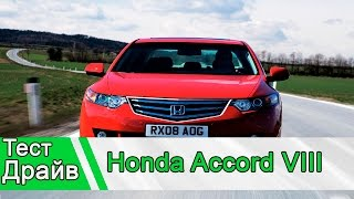 Honda Accord 8: Тест Драйв