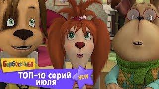 Барбоскины | ТОП-10 серий за июль 💥 Сборник мультфильмов для детей