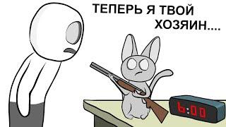 Мои Домашние Питомцы 2 анимация
