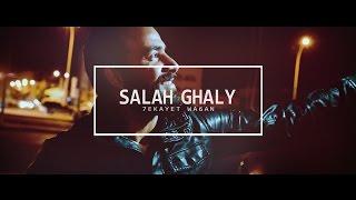 Salah Ghaly - 7ekayet Wa6an (Official Music Video Teaser) صل…