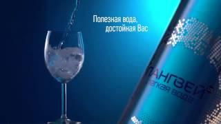 Красивая реклама воды Лангвей.