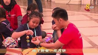 活力社区服务协会到总统府提前庆祝中秋节