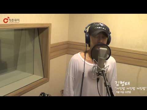 버스커버스커(Busker Busker) 김형태 - Lie Lie Lie(거짓말 거짓말 거짓말) Lee Juck(이적) 푸른 밤 영상