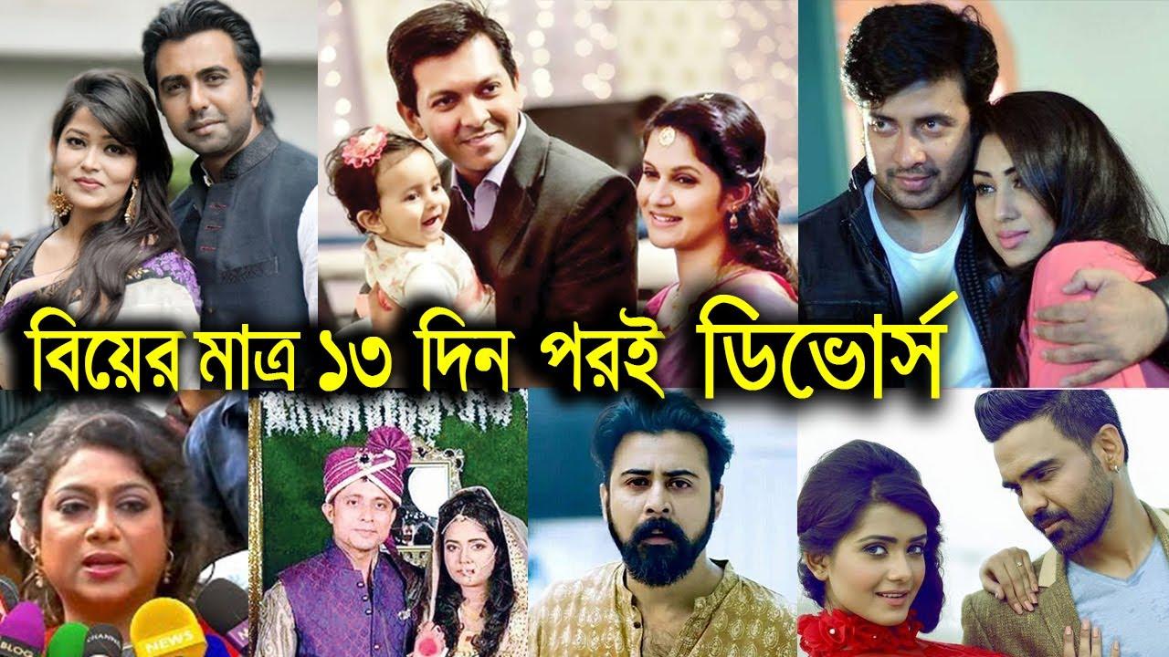 তারকাদের বিয়ের ১৩ দিনের মাথায় বিচ্ছেদের ঘটনাও আছে। Apurbo Divorce Tahsan Mithila Divorse Shakib Apu