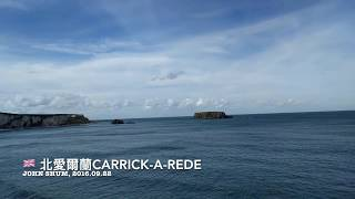 [160922] UK - 北愛爾蘭Carrick-A-Rede