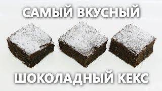 САМЫЙ ВКУСНЫЙ ШОКОЛАДНЫЙ КЕКС!