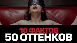 """10 пикантных фактов про """"50 ОТТЕНКОВ СЕРОГО"""""""