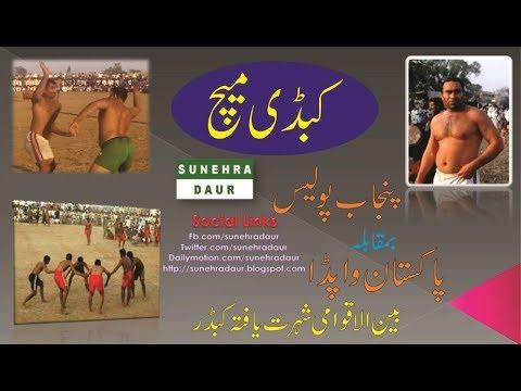 Pakistan Open Kabaddi Match at Nonar, Narowal, Pakistan - Sunehra Daur | Akhtar Pathan