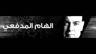 Ilham Al Madfai الهام المدفعي ردتك ولو جذاب