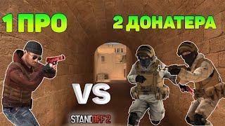 1 ПРО VS 2 ТОП ДОНАТЕРА в STANDOFF 2