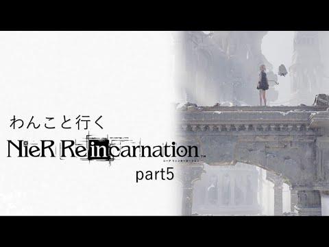 『NieR Re[in]carnation』part5