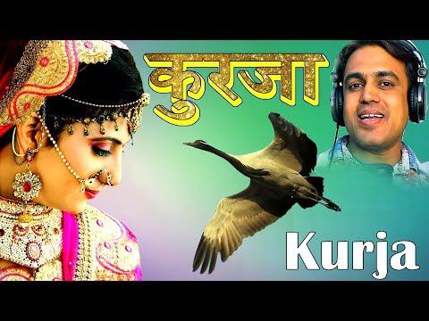 Gajendar Ajmera Latest Rajasthani Song 2018 - कुरजा Kurja - Rakhi Rangili - Full HD Video- 4K