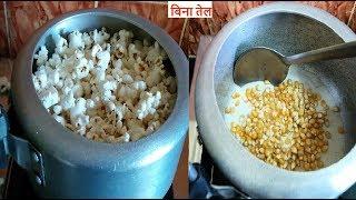 💕 बिना तेल 7 मिनट में पॉपकॉर्न तैयार 💕popcorn Recipe at home homemade popcorn in cooker, bhutta