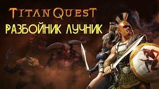 РАЗБОЙНИК ЛУЧНИК в Titan Quest Ragnarök