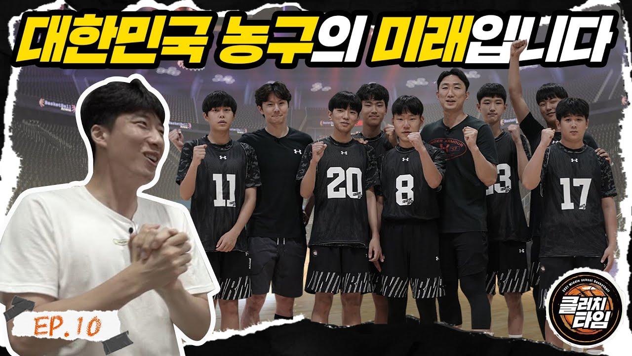 대한민국 농구는 이제 시작입니다! 엘리트 선수가 될 MVP의 주인공은 바로…?!|클러치타임 EP.10