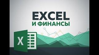 Бесплатный курс: EXCEL и финансы