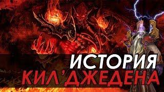 ИСТОРИЯ КИЛ'ДЖЕДЕНА | WoW Legion