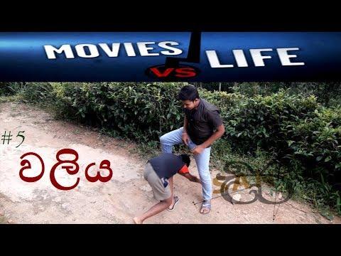 Waliya | වලිය ( Movies vs Life ) - Sanaa Productions