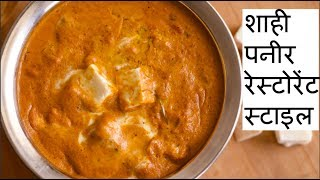 ऐसे शाही पनीर बनाओगे तो उंगली चाटते रह जाओगे | Restaurant Style Shahi Paneer Recipe in Hindi