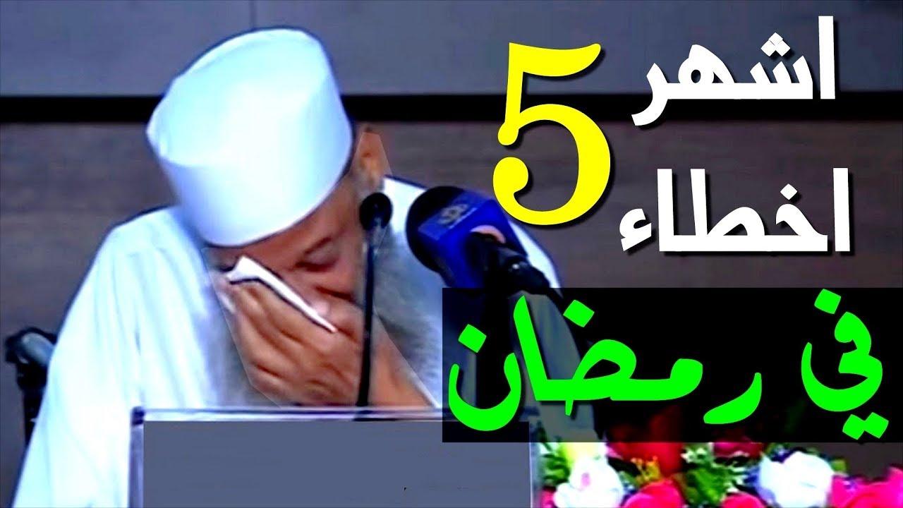 اشهر 5 اخطاء في صوم شهر رمضان - احذر الوقوع فيها