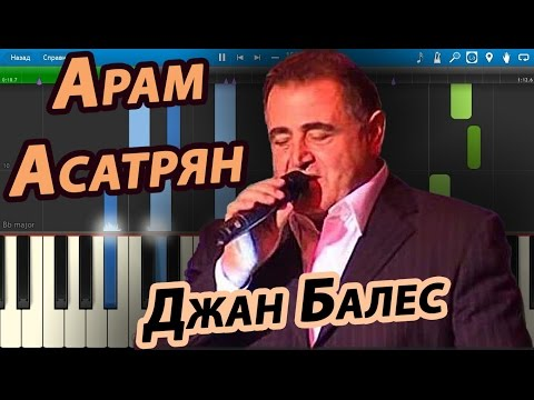 Арам Асатрян - Джан Балес (на пианино Synthesia Cover)