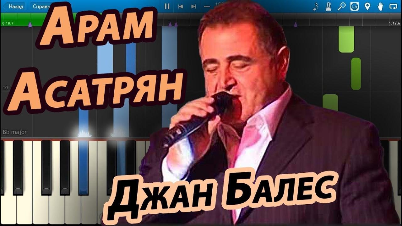 Перевод песни арам асатрян друг