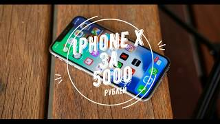 Как заработать на iPhone X ? Легко!
