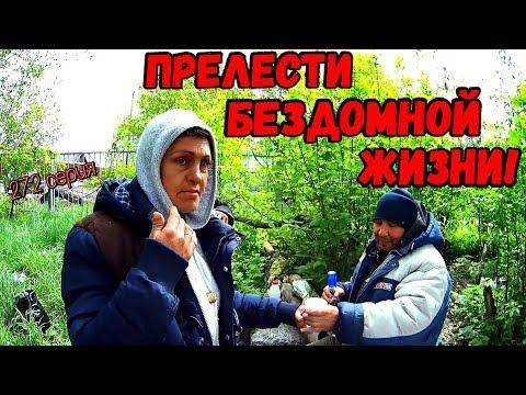One Day Among Homeless!/ Один день среди бомжей -  272 серия- Прелести бездомной жизни ! (18+)