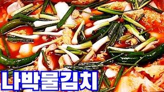 ☆나박물김치☆톡쏘는시원한 맛! 쉽고도 독보적인맛!