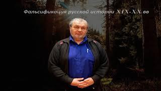 Владимир Шемшук: Фальсификация русской истории XIX-XX вв (2018)