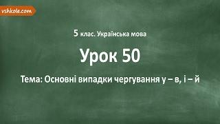 #50 Основні випадки чергування у – в, і – й. Відеоурок з української мови 5 клас