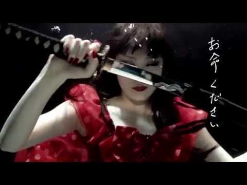 [MV] アーバンギャルド「ワンピース心中」