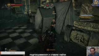 The Witcher 2 Assassins of Kings . Глава 3. деактивация чародейских печатей