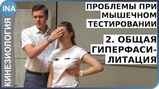 Часть 2. Общая гиперфасилитация. Проблемы при мышечном тестировании. Кинезиология