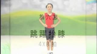 4-6年級新式國民健身操  分解動作