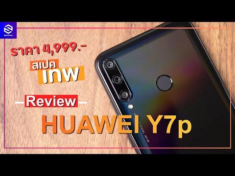 รีวิว HUAWEI Y7p สเปคคุ้ม กล้องดี 48MP ราคาได้ 4,999 บาท แต่ต้องให้เวลา HMS อีกสักพัก - วันที่ 13 Feb 2020