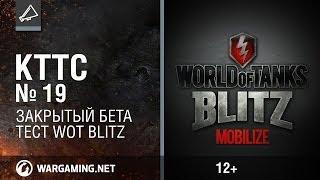 КТТС №19. Старт закрытого бета теста WoT Blitz.