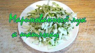 Ну, очень вкусный - Маринованный лук к шашлыку / pickled onions