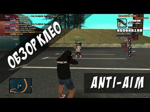 [CLEO] Anti-AIM / GhostMode - ОБХОДИМ ЧИТЕРОВ