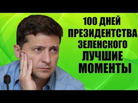 100 дней президента Зеленского. САМЫЕ ЯРКИЕ МОМЕНТЫ