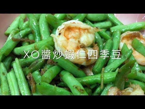 XO醬炒蝦仁四季豆