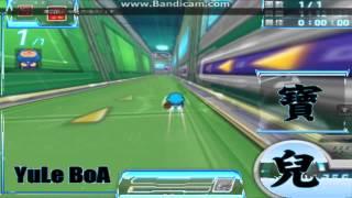 [生日視頻]YuLeGameBoA s2 個人 太空蜿蜒跑道1.55.96 遊俠HT(改) Thumbnail