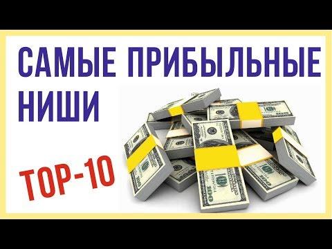 Самые прибыльные ниши TOP 10 самые денежные ниши для бизнеса