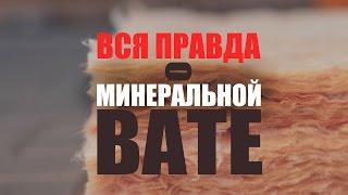 видео Что лучше: базальтовая вата или минеральная вата?