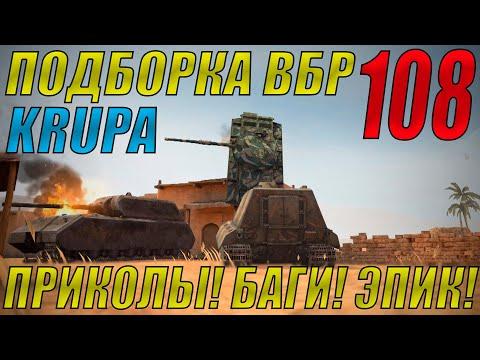 ПОДБОРКА ВБР, ПРИКОЛОВ, ПИКСЕЛЕЙ /// WoT BLITZ /// KRUPA /// #108 ВЫПУСК