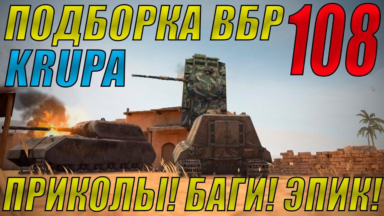 ПОДБОРКА ВБР, ПРИКОЛОВ, ПИКСЕЛЕЙ /// WoT BLITZ /// KRUPA /// #108 ВЫПУСК MyTub.uz