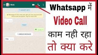In this video i gonna show you whatsapp me call nahi ho raha to kya kare | how fix problem hindivideo acchi lage like a...