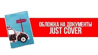 Обложка на документы Just Cover - Retro car. Обзор