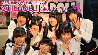 2.5次元アイドルユニット・GUILDOLL(ギルドール) ♪Colorful days ギル...