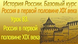Россия в первой половине XIX века. Первые мероприятия. Урок 83